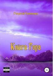 Книга Гора