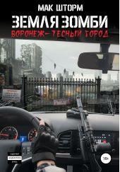 Земля зомби. Воронеж – тесный город