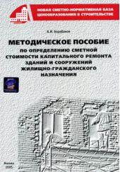 Методическое пособие по определению сметной стоимости капитального ремонта зданий и сооружений жилищно-гражданского назначения