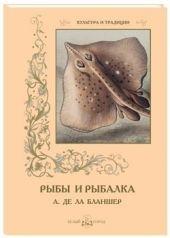 Рыбы и рыбалка