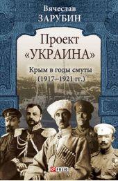 Проект «Украина». Крым в годы смуты (1917–1921 гг.)