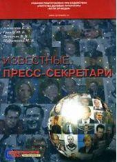 Цирлин Евгений Александрович – пресс-секретарь Баскетбольного клуба ЦСКА