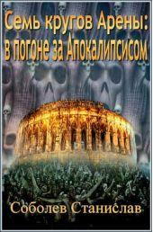 Семь кругов Арены 2: в погоне за Апокалипсисом