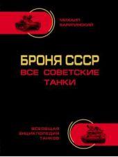 Броня СССР. Все советские танки