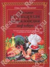 Большая кулинарная энциклопедия шеф-повара