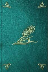 Авторское право. Закон 20 марта 1911 года. Исторический очерк, законодательные мотивы и разъяснения