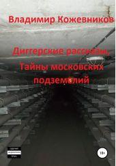 Диггерские рассказы, тайны московских подземелий