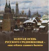 Золотая осень русского Средневековья – «как отблеск славного былого»