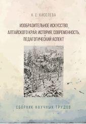 Изобразительное искусство Алтайского края. История, современность, педагогический аспект