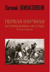 Первая научная история войны 1812 года. 3-е издание, исправленное и дополненное