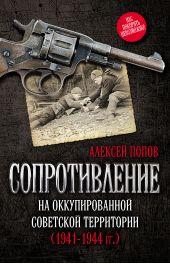 Сопротивление на оккупированной советской территории (1941?1944 гг.)
