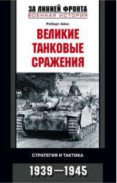 Великие танковые сражения. Стратегия и тактика. 1939-1945