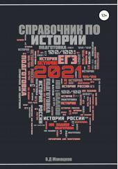 Справочник для самостоятельной подготовки к ЕГЭ по истории 2021