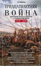 Тридцатилетняя война. Величайшие битвы за господство в средневековой Европе. 1618—1648