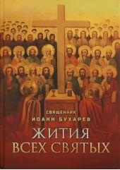 Жития всех святых