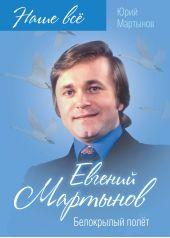 Евгений Мартынов. Белокрылый полёт