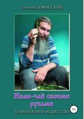 Иван-чай своими руками: технологии и искусство