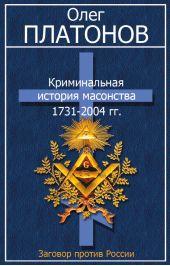 Криминальная история масонства 1731–2004 гг.