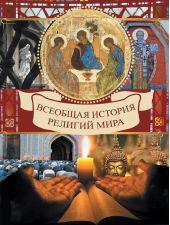 Всеобщая история религий мира