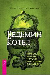 Ведьмин котел: ремесло, знания и магия ритуальных сосудов