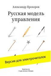 Русская модель управления. (Для скачивания и чтения доступен только Epub формат)