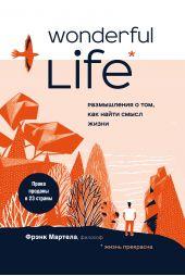Wonderful Life. Размышления о том, как найти смысл жизни