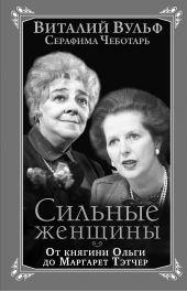 Сильные женщины. От княгини Ольги до Маргарет Тэтчер