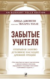 Забытые учителя. Открывая заново духовное наследие Древней Греции