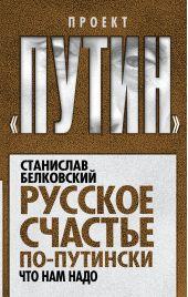 Русское счастье по-путински. Что нам надо