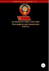Комбриги РККА 1935-1940. Том 33