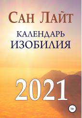 Календарь изобилия. 2021