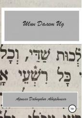 Шин Делет Ид/Ich bin aid. Проза еврейской жизни