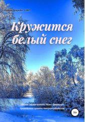Кружится белый снег