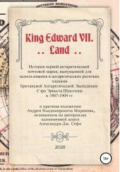 King Edward VII. Land. История первой антарктической почтовой марки