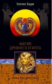Магия Древнего Египта. Тайны Книги мертвых
