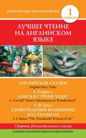 Английские сказки / English Fairy Tales. Алиса в стране чудес / Alice