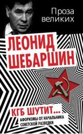 КГБ шутит. Афоризмы от начальника советской разведки