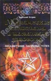 Магические талисманы и шаманские заговоры