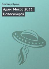 Адам. Метро 2033. Новосибирск