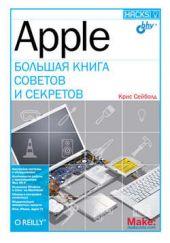 Apple. Большая книга советов и секретов