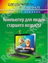 Компьютер для людей старшего возраста