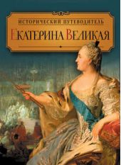 Екатерина Великая