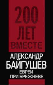 Евреи при Брежневе