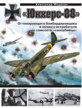 «Юнкерс» Ju 88. От пикирующего бомбардировщика и ночного истребителя до самолета-«самоубийцы»