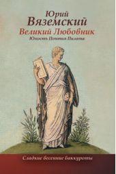 Великий Любовник. Юность Понтия Пилата. Трудный вторник. Роман-свасория