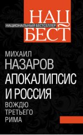 Апокалипсис и Россия. Вождю Третьего Рима