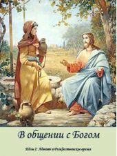 Адвент и Рождественское время