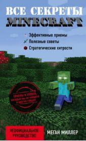 Всесекреты Minecraft