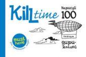 Kill time. Нарисуй 100 дирижаблей. Выпуск 2
