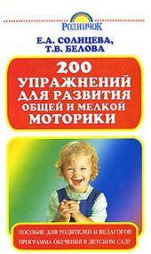 200 упражнений для развития общей и мелкой моторики